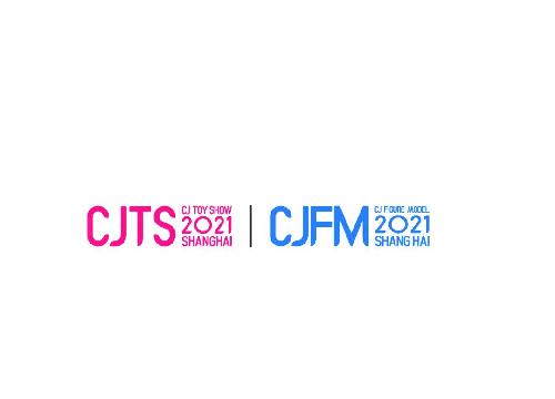 2021 ChinaJoy潮玩和手办模型展区(CJTS&CJFM)招商火热进行中!
