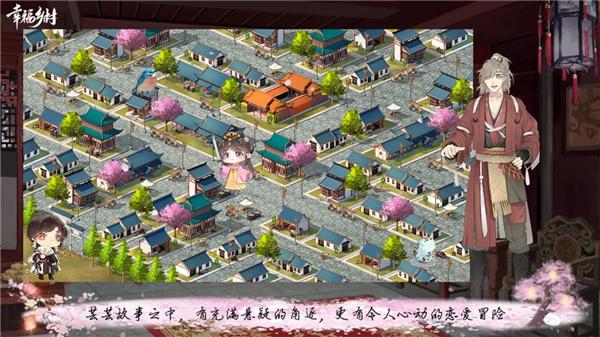 幸福乡村田野赛博游戏真实截图