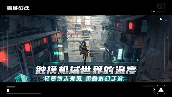 零域战线测试服游戏画面【超好玩网站】