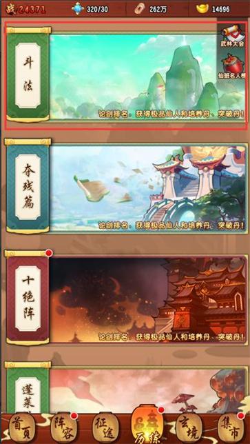 神行九歌游戏真实截图【超好玩网站】