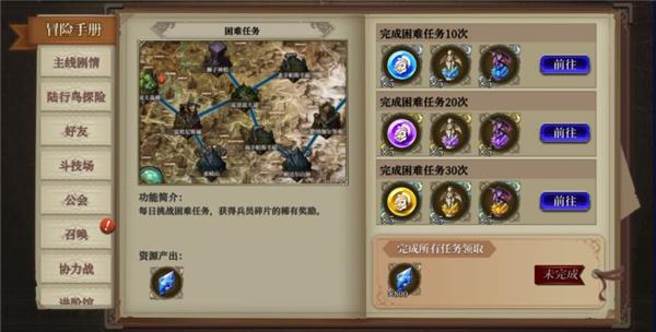 最终幻想幻影战争游戏画面