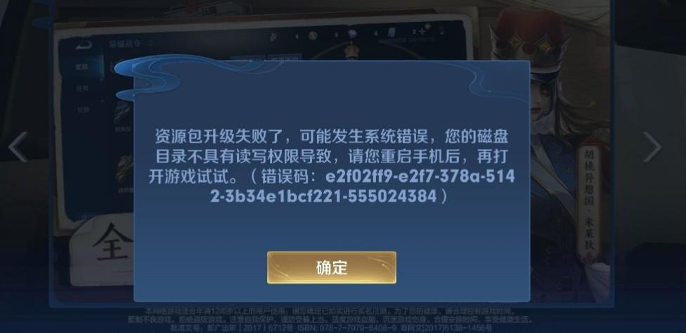 王者荣耀s23资源包升级失败解决方法