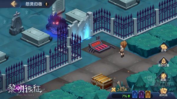 黎明远征游戏主界面截图