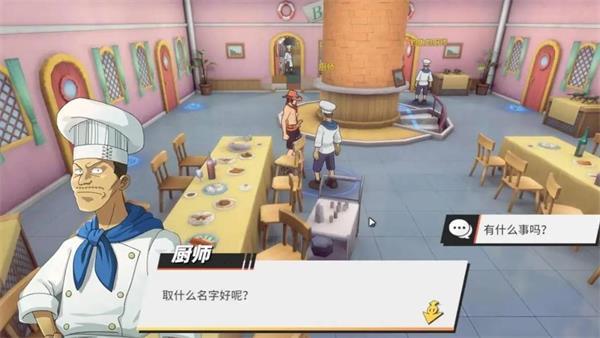 航海王热血航线海上餐厅隐藏任务盘点