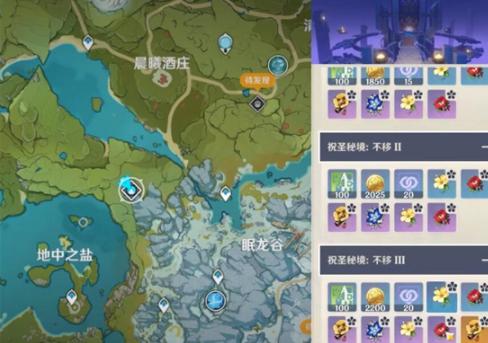 原神山脊守望秘境位置一览