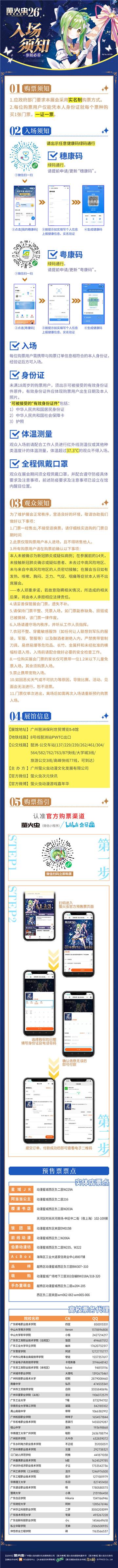 萤火虫动漫游戏嘉年华 五一漫展全情报公开啦!