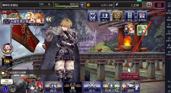 最终幻想勇气启示录幻影战争游戏主界面
