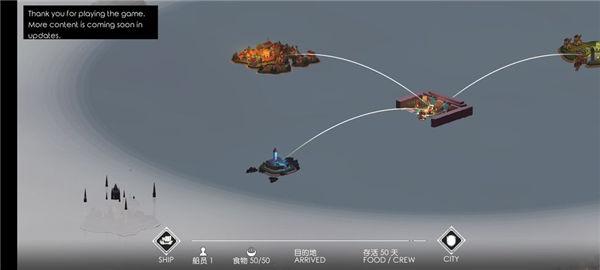篝火2未知的海岸测试服