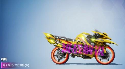 和平精英双刃魅影摩托车获得攻略
