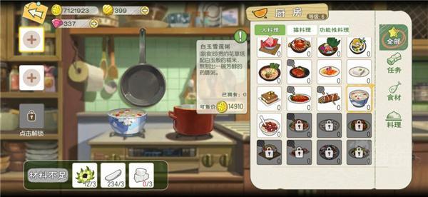 小森生活烹饪模式