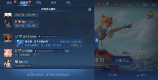 王者荣耀同城频道发语音方法介绍