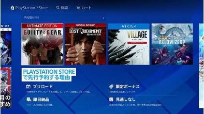 索尼PSN泄露审判之眼续作情报 9月24日发售