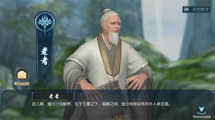 青丘狐传说之三世情缘
