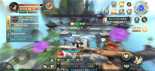 游戏飞行画面