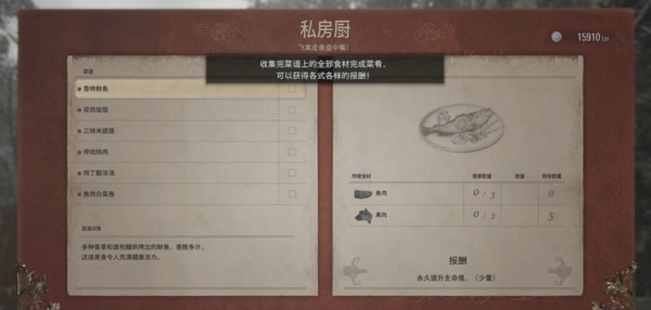 生化危机8菜谱配方材料一览