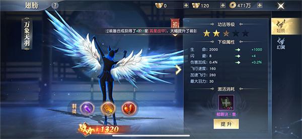 神级羽翼详情