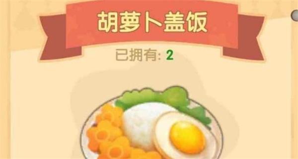 摩尔庄园手游清炒毛毛豆食谱配方一览