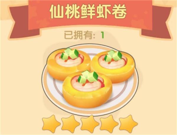 摩尔庄园手游仙桃鲜虾卷配方一览