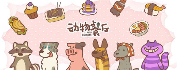 动物餐厅九游版