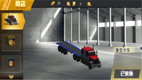 选择卡车类型