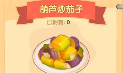 摩尔庄园手游葫芦炒茄子配方一览