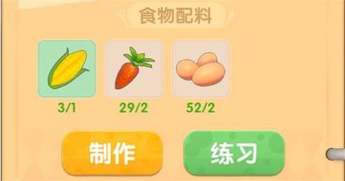 摩尔庄园手游玉米浓汤菜谱一览