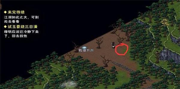 烟雨江湖穆明位置一览