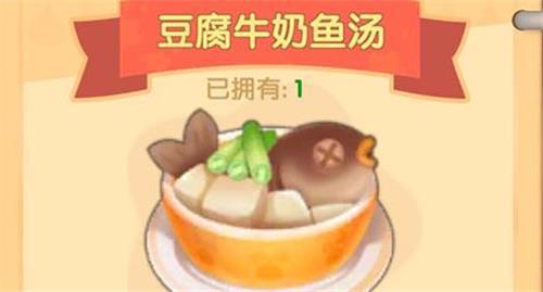 摩尔庄园手游豆腐牛奶鱼汤配方介绍