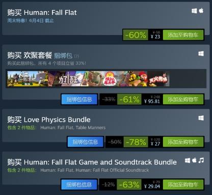人类一败涂地Steam特惠中 现价23元