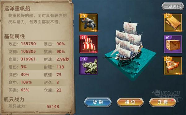 航海纷争正版船只升级