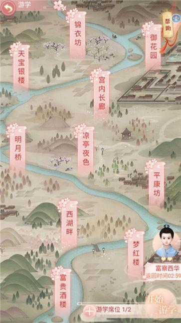 兰陵王妃游戏游学地图