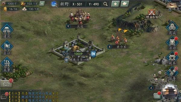 三国志曹操传单机版战争场景