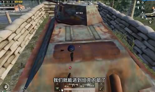 和平精英卡进废弃坦克bug攻略