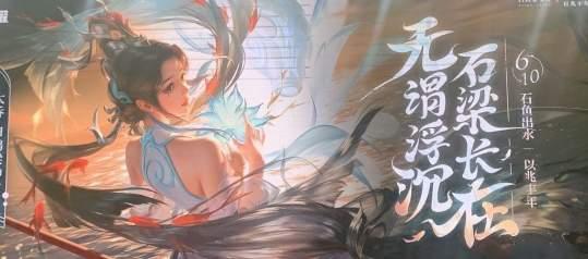 王者荣耀大乔新皮肤白鹤梁神女上线时间介绍