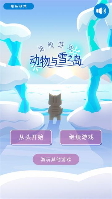 逃出动物雪岛