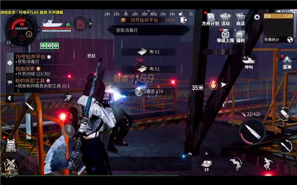 代号ATLAS电脑版战斗场景