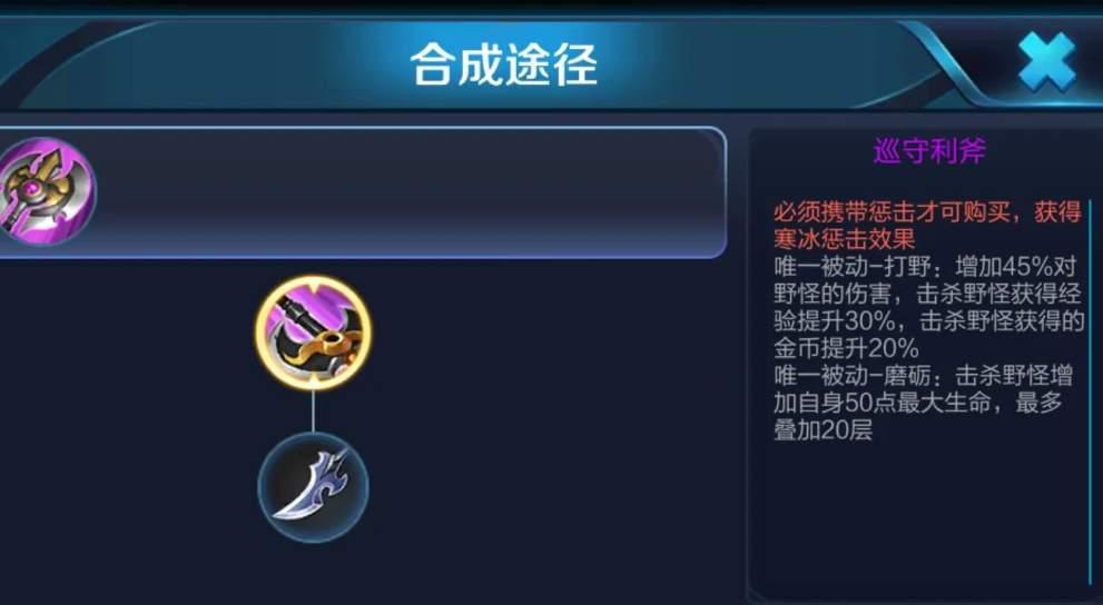 王者荣耀s24装备调整改动一览