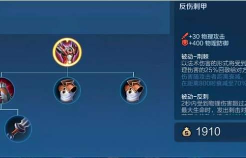 王者荣耀s24反伤刺甲被动调整一览