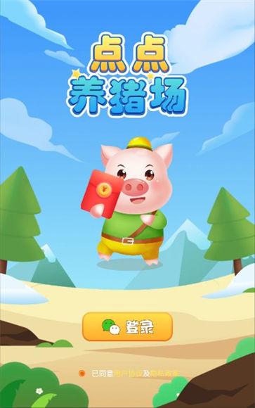 点点养猪场红包版登录游戏