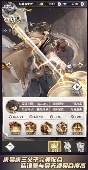 上阵父子兵 斗罗大陆武魂觉醒唐昊与唐三父子并肩战斗