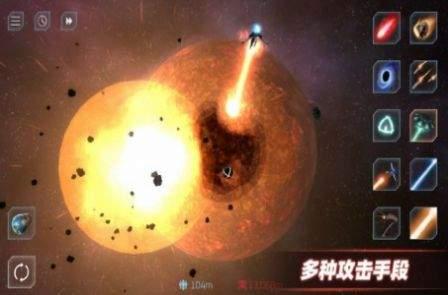 星战模拟器中文版