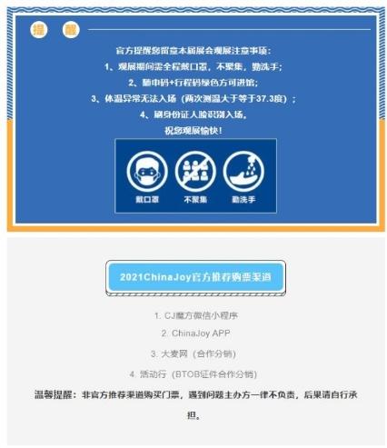 官宣:ChinaJoy官方APP全新上线!