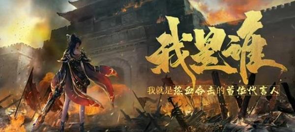 热血合击刘亦菲版
