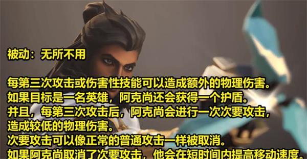 英雄联盟手游阿克尚连招方案一览