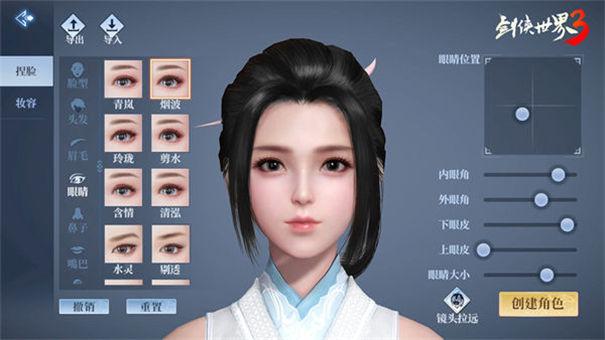 剑侠世界3捏脸系统