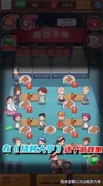 烧烤大亨游戏界面