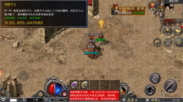火龙合击九游版任务界面