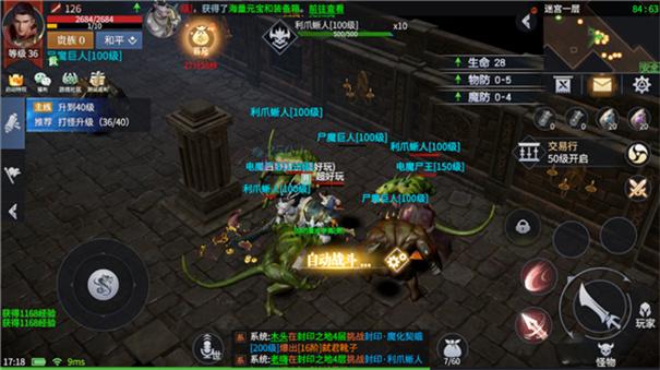 王子传奇3单职业自动战斗