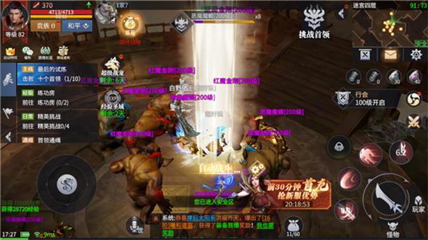 王子传奇3单职业游戏画面