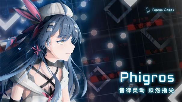 音游Phigros宣传图